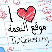 The Grace site in Arabic